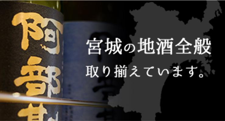 宮城の地酒全般取り揃えています