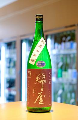 綿屋 純米吟醸 山田錦 1.8L