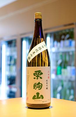 栗駒山 山田錦 純米吟醸 1.8L