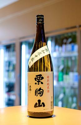 栗駒山 無加圧 中取り 特別純米酒 1.8L