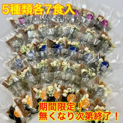 【予告なし販売】MISO SOUP #おうちごはん用詰合せ 35食