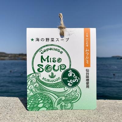 MISO SOUP-あおさ-