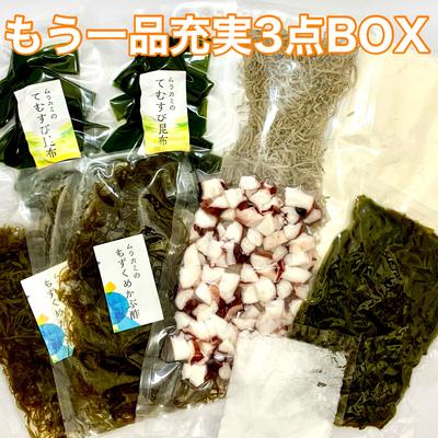 もう一品充実3点BOX【ムラカミのおうちごはん楽楽メニュ~】第2弾/送料無料/数量限定