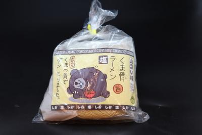 熊骨ラーメン3食セット