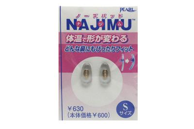 パール NAJIMUパッド S(体温で形がかわる特殊樹脂)
