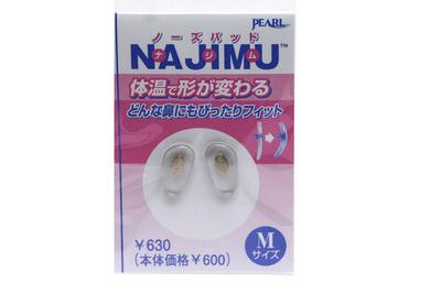 パール NAJIMUパッド M(体温で形がかわる特殊樹脂)
