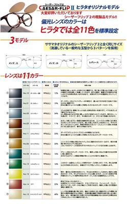 シーザーフリップ2 ヒラタオリジナル既製品スペアレンズ【スペアレンズのみの販売】