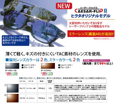 ヒラタオリジナル シーザーフリップ2 TACミラーレンズモデル 裏面AR反射防止コート付のスペアレンズ(レンズカラー選べる全4色)【日本製】