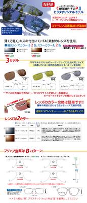 ヒラタオリジナル シーザーフリップ2 TACミラーレンズモデル 裏面AR反射防止コート付(レンズカラー選べる全4色)【日本製】