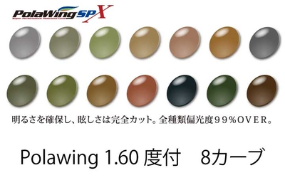 COMBEX PolawingSPX 1.60度付 8カーブ 単焦点レンズ