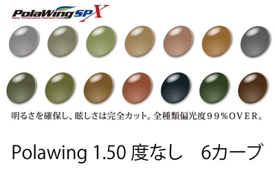 COMBEX PolawingSPX 1.50度なし 6カーブレンズ