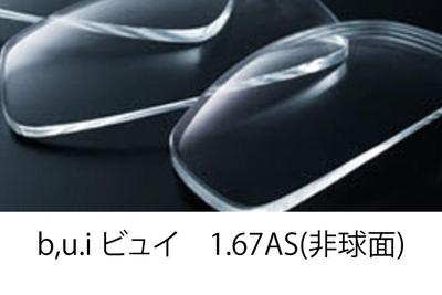 青山眼鏡 b.u.i:ビュイ 1.67AS(非球面)