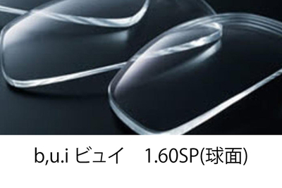 青山眼鏡 b.u.i:ビュイ 1.60SP(球面 度なし)