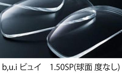 青山眼鏡 b.u.i:ビュイ 1.50SP(球面 度なし)