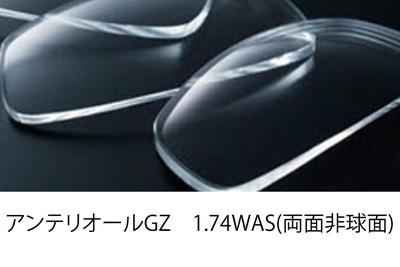 伊藤光学 アンテリオールGZ エセンシア(キズがつきにくい)コート (1.74両面非球面プラスチックレンズ UVカット付) 日本製