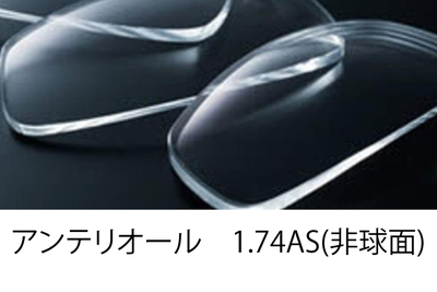伊藤光学 アンテリオール エセンシア(キズがつきにくい)コート (1.74非球面プラスチックレンズ UVカット付) 日本製