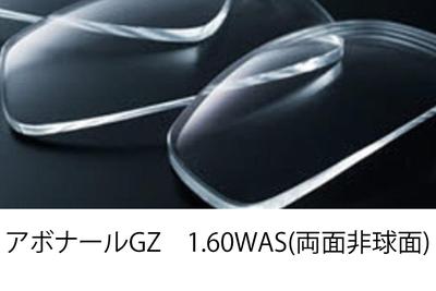 伊藤光学 アボナールGZ エセンシア(キズがつきにくい)コート (1.60両面非球面プラスチックレンズ UVカット付) 日本製