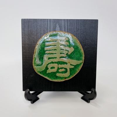 冬柴文廣 ミニ陶額(各種)