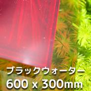 LUBLA - ブラックウォーター 600 x 300mm