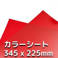 LUBLA - カラーシート 345 x 225mm 2枚組
