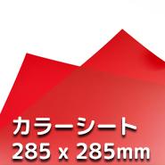 LUBLA - カラーシート 285 x 285mm 2枚組