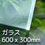 LUBLA - ガラス 600 x 300mm