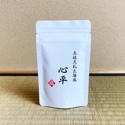 土佐久礼太陽塩・心平(白袋)55g