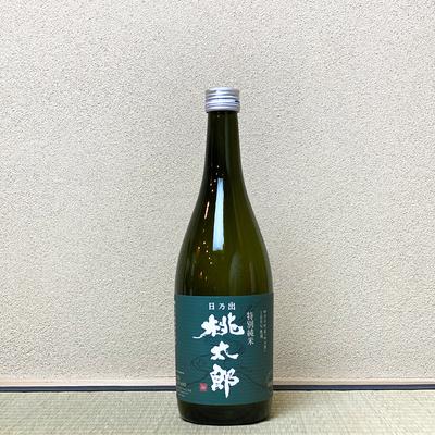 文本酒造 日の出桃太郎 特別純米【冷蔵便】