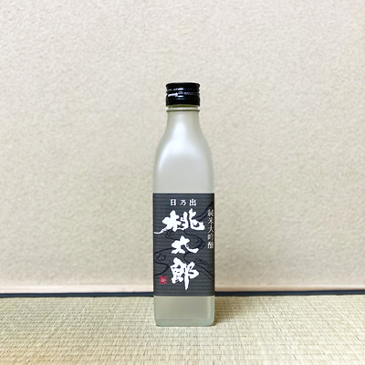 文本酒造 日の出桃太郎 純米大吟醸【冷蔵便】