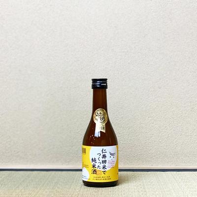 文本酒造 仁井田米でつくった純米酒【冷蔵便】
