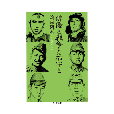 [サイン入り]俳優と戦争と活字 濵田研吾 ちくま文庫
