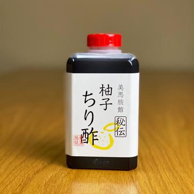 美馬旅館秘伝 柚子ちり酢 (2合入り)【冷蔵便】