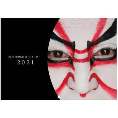 松本幸四郎カレンダー2021