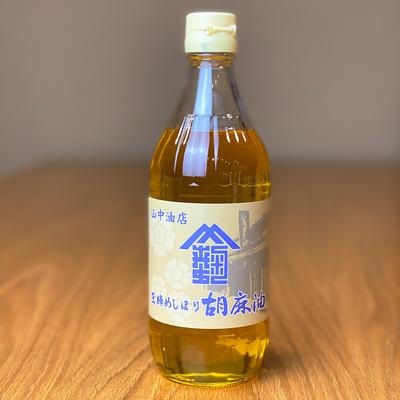 山中油店 玉締めしぼり胡麻油 450g