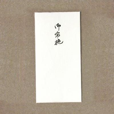 ぎんざ平つか 手漉き和紙製 金封(大)