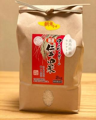 【9月28日ごろ入荷予定】【令和3年度新米】【特別栽培米(にこまる70%、香り米30%)】四万十川のおいしい仁井田米