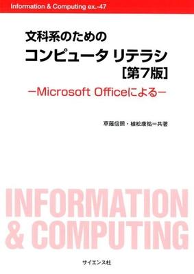文科系のためのコンピュータリテラシ 第7版