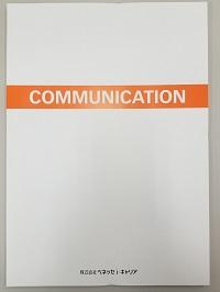 新・コミュニケーション(値引き無し)