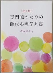 専門職のための臨床心理学基礎 第2版