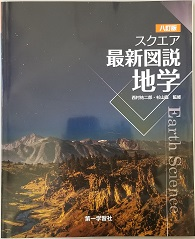 スクエア最新図説地学 8訂版