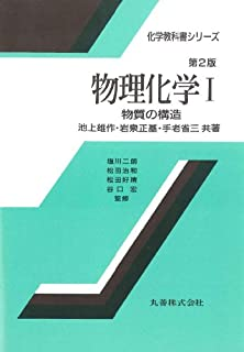 東京工芸大生協オンライン物理化学 1 第2版