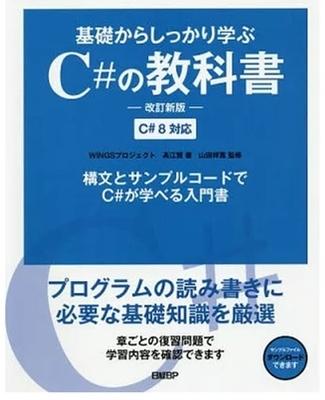 基礎からしっかり学ぶC#の教科書 改訂新版