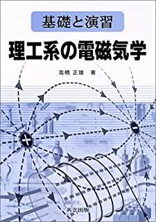 理工系の電磁気学
