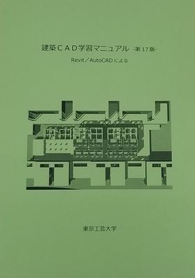 建築CAD学習マニュアル黄緑2021年第17版値引なし