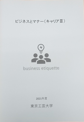 ビジネスとマナー      (値引きなし)