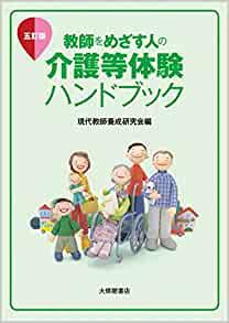 教師をめざす人の介護等体験ハンドブック 5訂版