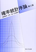 確率統計序論 第3版