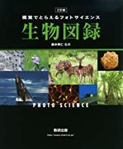 フォトサイエンス生物図録 3訂版