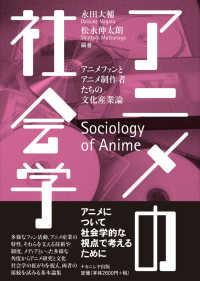 アニメの社会学