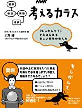 NHK考えるカラス